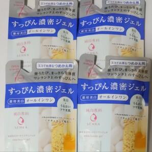 純白専科 薬用美白 オールインワン すっぴん濃密ジェル つめかえ用 80g×4P 資生堂