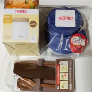 THERMOS サーモス 真空断熱 スープジャー ポーチ スプーン 3点セット 保温スープジャー