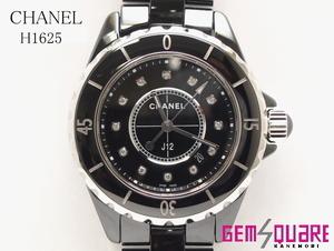 【値下げ交渉可】CHANEL シャネル J12 H1625 レディース 腕時計 ダイヤ クォーツ デイト 黒 セラミック 中古 美品【質屋出店】