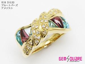 【値下げ交渉可】K18YG ブルートパーズ アメジスト ダイヤモンド リング 指輪 D0.20 9.5g 12.5号 仕上げ済【質屋出店】