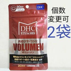 DHC ボリューメン30日分×2袋 個数変更可