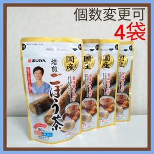 あじかん 国産焙煎ごぼう茶 ティーバッグ(1g×20包) ×4袋 個数変更可