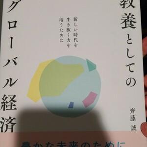 「教養としてのグローバル経済」齊藤 誠