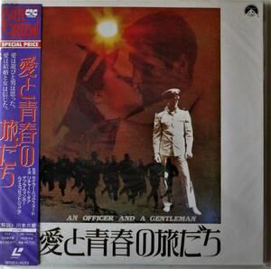 送料無料 (美品)愛と青春の旅立ち 日本語字幕 1982年作品 レザーデスク2枚