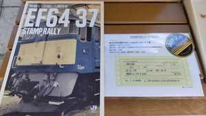 EF64 37スタンプラリー記念品フルセット 特急あけぼのヘッドマークマグネット 特急出羽達成記念証 6437スタンプシート