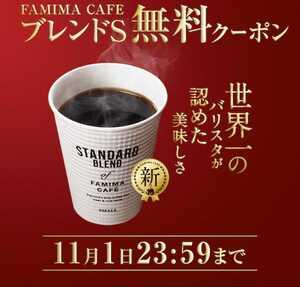 1杯 ファミリーマートファミマカフェ コーヒー ブレンド s 電子 無料 クーポン 11/1まで