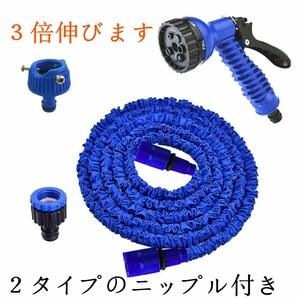 3倍伸縮ホース 洗車 散水7パターン 絡み防止 最大15M 水圧強化ブルー