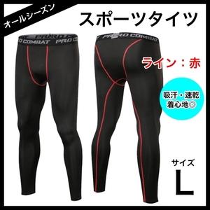 メンズ スポーツタイツ コンプレッション ウェア ライン:赤 L ロングタイツ 吸汗速乾