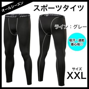 スポーツタイツ コンプレッション メンズ ウェア ライン:グレー XXL ロングタイツ 吸汗速乾