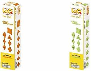 ラキュー (LaQ) フリースタイル(FreeStyle) 100オレンジ & (LaQ) フリースタイル(FreeS