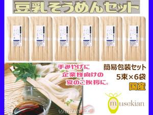 СОЙМИЛК СЛУЧАЯ СОЗЯТЬ СУНДИНГИИ НИДАРЕСА 5 BUNDLY × 6 Сумки Matsuri Sodo Soy подарок Летний подарок Yumeko Yamu Museki Ann 1117 ставка налога 8%