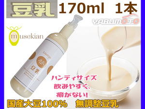 豆乳 170ml 1本 無調整 国産大豆 100% ハンディサイズ 夢石庵 むせきあん 206 税率8%
