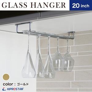 【送料A区分】訳あり 即日発送 業務用 ワイングラスハンガー 20インチ(50.5cm) ゴールド ワイングラスホルダー グラスラック