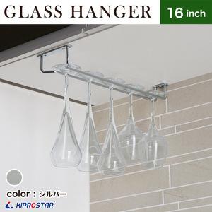 【送料A区分】訳あり 即日発送 業務用 ワイングラスハンガー 16インチ(40cm) シルバー ワイン グラスホルダー グラスラック