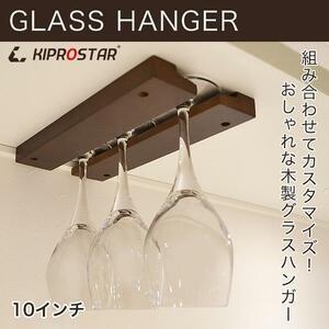 【送料A区分】訳あり 即日発送 木製グラスハンガー 10インチ(25.5cm) 基本セット ダークブラウン ワイングラスラック