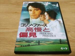 DVD 高慢と偏見 ドラマ版 コリン・ファース