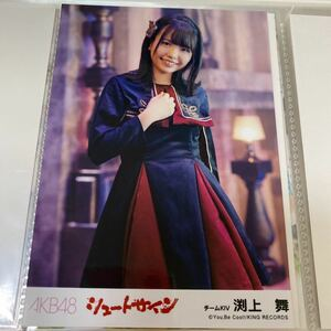AKB48 シュートサイン 劇場盤 渕上舞 生写真 HKT48