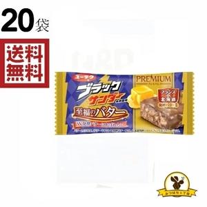 [クリックポスト] 有楽製菓 ブラックサンダー 至福のバター 22gx20袋