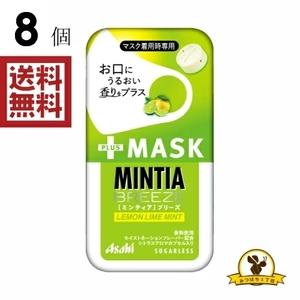 [クリックポスト] アサヒ ミンティア ブリーズ +MASK レモンライムミント 30粒x8個