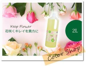 送料無料 切り花を長持ちさせる!切花栄養剤 【 キープ・フラワー 】2L