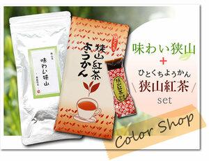 〔 送料無料 〕 味わい狭山~高級煎茶~(100g)+狭山茶 紅茶ようかん/ Tea sweets