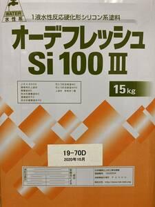 【製造2020年10月】日本ペイント/オーデフレッシュSi100III★19-70D★
