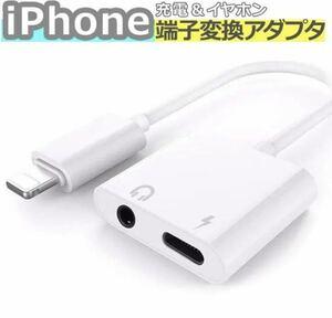 【2021年版】iphone Lightning 3.5mm イヤホン 変換アダプタ ライトニング アダプター 急速充電 変換ケーブル 2in1 音楽再生