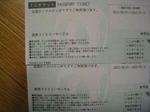 ☆TOHOシネマズ☆TCチケット☆ペア☆