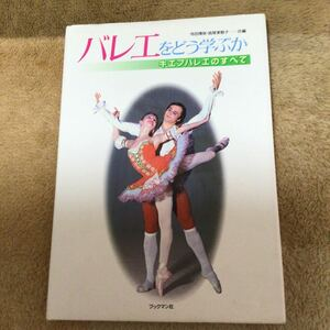バレエをどう学ぶか キエフバレエのすべて