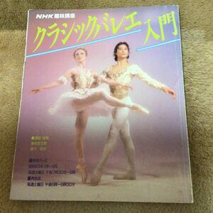 『クラシックバレエ入門』NHK趣味講座
