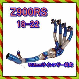即納◆Z900RS ブルーtype フルエキゾーストマフラーパイプ ステンレス 対応サイレンサー50.8mmタイプ