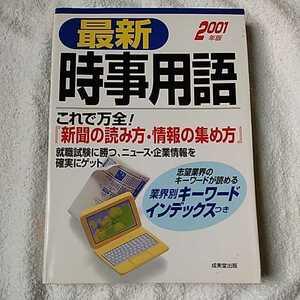 最新時事用語 業界別キーワードインデックスつき〈2001年版〉 単行本 成美堂出版編集部 9784415008929