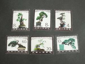 〇中国切手 T61 盆栽 6種完 1981年 中国人民郵政 未使用品