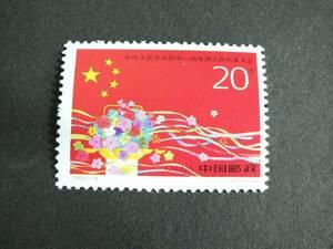 〇中国切手 1993-4 中華人民共和国第八期全国人民代表大会 1種完 中国人民郵政 未使用品