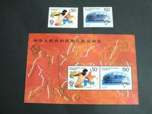 〇中国切手 1997-15 中華人民共和国第八届全国運動会 2種完+小型シート 中国人民郵政 未使用品