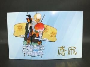 〇中国切手 T115 凧の切手 4種完 1987年 中国人民郵政 タトウ 未使用品 郵趣サービス社