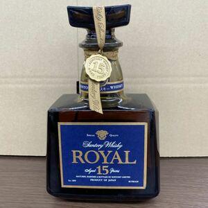☆未開栓 SUNTORY WHISKY ROYAL 15年 サントリーローヤル サントリーウイスキーローヤル ブルーラベル 古酒