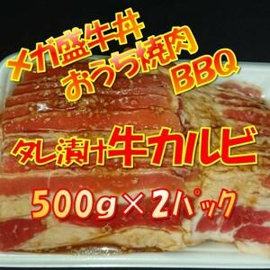 ◆メガ盛牛丼など◆タレ漬け牛カルビ 1kg(500gx2)