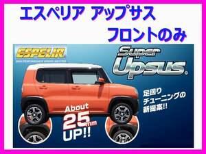 エスペリア スーパーアップサス (フロントのみ) ステラ LA160F NA/前期/カスタム/Rスマートアシスト 4WD H26/12~29/7 ESF-5925F