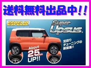 送料無料 新品 エスペリア スーパーアップサス (前後1台分) N-VAN +スタイルファン JJ2 NA/CVT車 ESH-4958
