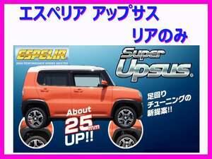 エスペリア スーパーアップサス (リアのみ) RAV4 MXAA54 4WD/2.0/G/G-Zパッケージ/X H31/4~ EST-6069R