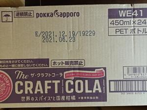 【即決・ケース売り】 ポッカサッポロ SPICE FACTORY ザ・クラフトコーラ 450ml ×24本セット 賞味期限短 訳あり