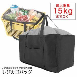 エコバッグ レジカゴ 買い物袋 大容量 シンプル ユニセックス 無地 使いやすい 便利 レジかごバッグ最大重量15kg 巾着タイプ