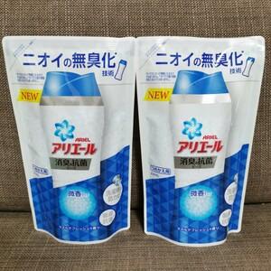 【P&G】アリエール消臭&抗菌ビーズつめかえ用2個セット(マイルドフレッシュ)
