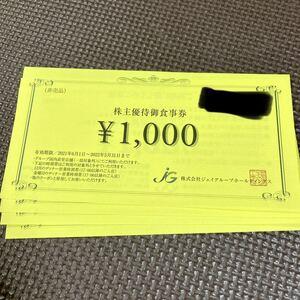 ▽ジェイグループ株主優待4000円分(1000円×4枚) 個数2 5/31迄