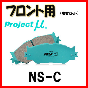 プロジェクトミュー プロミュー NS-C ブレーキパッド フロントのみ デリカスペースギア PD4W PD6W PF6W PD8W PE8W PF8W 94/05~ F533