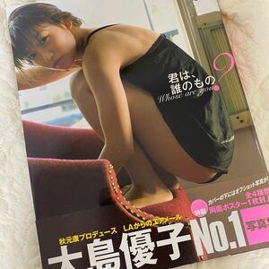 写真集 大島優子 AKB48 神7 秋元康 生写真 ポスター付き 特典