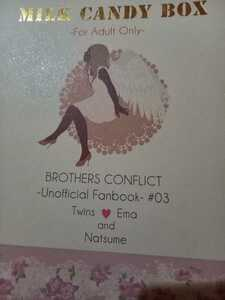 BROTHERS CONFLICT同人誌▲双子×絵麻