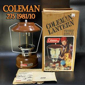 【デッドストック】新品未使用 コールマン 275 81年10月製 ヴィンテージ ガソリン ランタン coleman ビンテージ 茶色/peak1/200A/ブラウン
