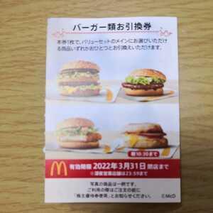 1枚~。マクドナルド株主優待券、バーガー類お引換券1枚~可能です。送料はミニレター63円です。切手払い三割増。